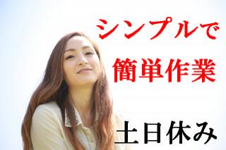 【京都郡苅田町】新着のおしごと♪大人気の倉庫内ピッキング作業