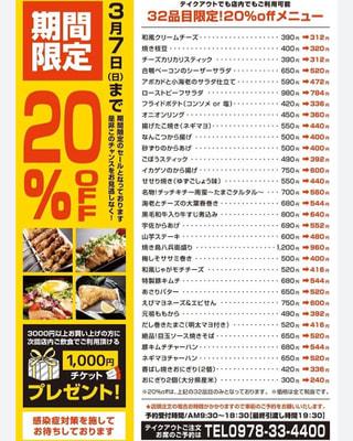 ☆お得☆ 【うっかり八兵衛】期間限定で20%offで食べれちゃう?!🎶