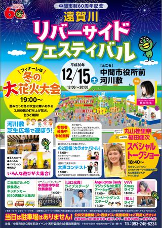 福岡県中間市で冬のお祭り大花火大会があるそうですよ!!