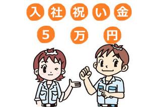◎ご好評により延長決定◎今なら入社祝い金5万円キャンペーン実施中♬