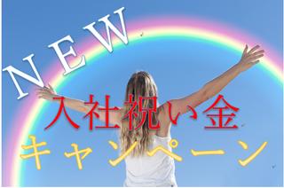 な!な!なんと!!!!ついに!!!キャンペーン始動!!!入社が決まった貴方に10万円!!!!