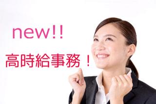 \\HOT//人気のおしごと紹介◆山口事業所◆ 高時給の事務案件が出ましたよ!!山陽小野田市