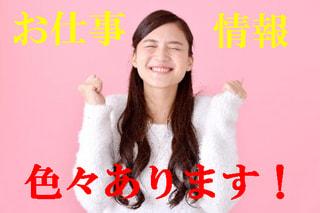 神奈川営業所★~NEW~★新着のお仕事/鶴見区エリア 高収入案件です