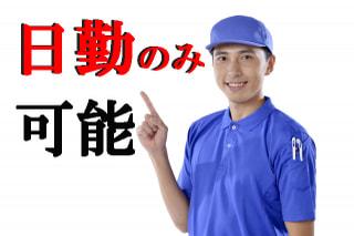 新着案件!黒崎駅からすぐ♪車なしでも通勤可能なお仕事が入りました!
