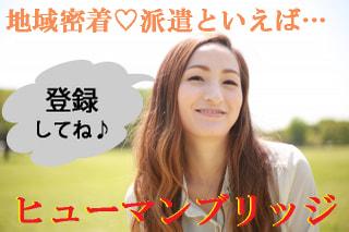 激短1日・‥...☆アルバイト☆・‥...無料登録実施中!