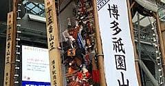 ☆中津市 パワースポット☆高時給からのお誘い♪ 第21弾 ☆新規企業フォークのお仕事☆