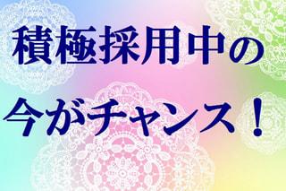 ☆中津のパワースポット☆Miss.高時給からのお誘い♪ 第5弾 高時給1300円のお仕事