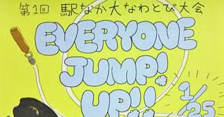 JR小倉駅でおもしろいポスターを発見👀