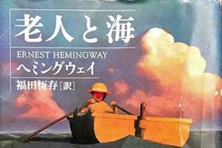 読書 『老人と海』