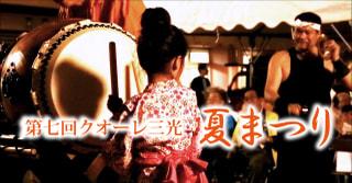 第七回 クオーレ夏祭り!!開催のお知らせ