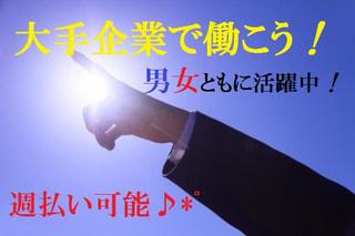 ☆NEW☆小倉営業所//新着のお仕事//八幡東区エリア 高時給案件です♫