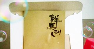 ☆中津のパワースポット☆高時給からのお誘い   ☆馬刺しと管理事務☆