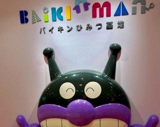 福岡アンパンマンこどもミュージアムに行ってきました!