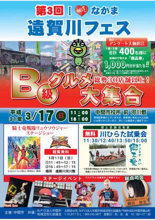 福岡県中間市で『遠賀川フェス』B級グルメの店舗が集まるそうですよ!!