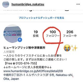 中津事業所Instagramのフォロワーが100人突破しました!