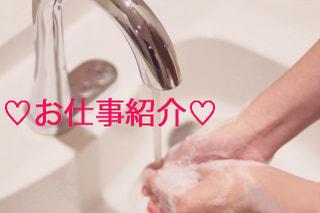 水周りの製品製造に関するお仕事にご興味のある方、絶賛募集中!