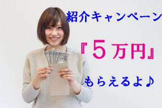期間限定🤗お友達紹介キャンペーン『5万円』🎁実施中✨