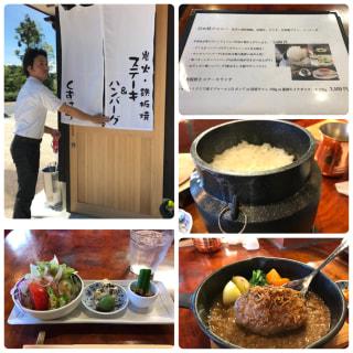 田川郡福智町にある炭火・鉄板焼ステーキ&ハンバーグくずはらに行っていました!