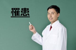 「罹患」という漢字の読み方知っていますか?