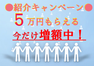✨期間限定🤗今だけお友達紹介キャンペーン『5万円』🎁実施中✨