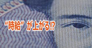 ついに最低賃金が1,000円を超える?!