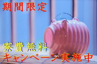 中津事業所より新着NEWS☆彡期間限定!寮費無料キャンペーン実施中🤗