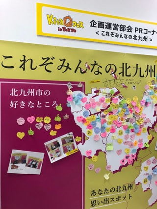 kitaQフェスin TOKYO 2018 が東京都千代田区でイベントがありました👀
