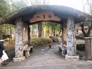 由布院駅より車で15分!温泉女子旅へLet Go~🤗👍山荘 四季庵へ♡
