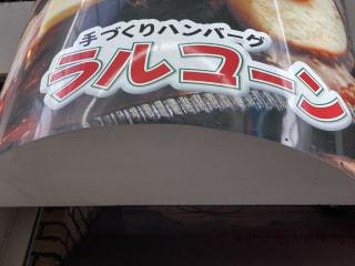 【小倉駅から徒歩5分】北九州で愛され続けて25年の老舗ハンバーグ専門店『ラルコーン』へ行ってきました!