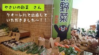 """福祉事業部運営施設 """"クオーレ三光""""にて野菜の出張販売がありました!"""