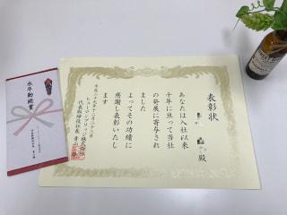永年勤続賞いただきました!!