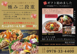 宇佐市オードブル🍱&冬のギフト🎁紹介と 15万円以上貰える🎁Getの方法は・・・?!