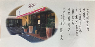 広島生れのドイツ菓子『SIEBEN』ジーベン