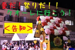 """<<告知>> 福祉事業部運営施設 """"クオーレ三光""""にて夏祭りがあります!!"""