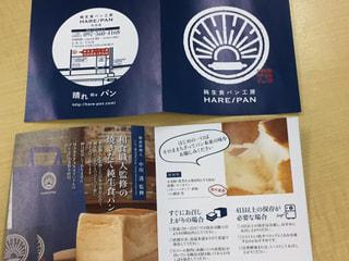 絶品食パン!!! 純生食パン工房HARE/PAN ハレパン
