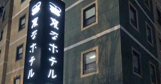 変なホテル??