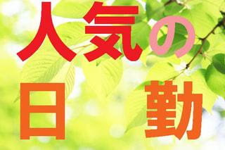【新着求人】直方市、宮若市の日勤のお仕事特集デス!