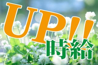 【豊前市、中津市】5月度限定/時給アップキャンペーン実施します(派遣のお仕事情報)