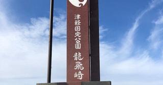 津軽半島の最北端、竜飛岬に行ってきました!!