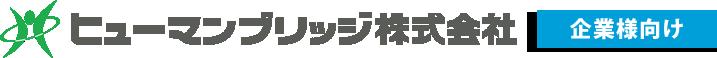 ヒューマンブリッジ株式会社(企業様向け)